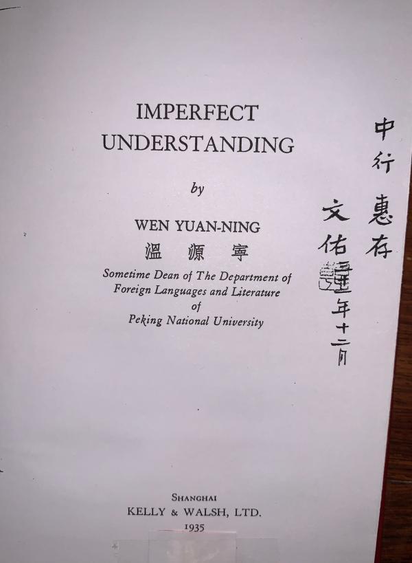 温源宁英文人物速写集《不够知己》