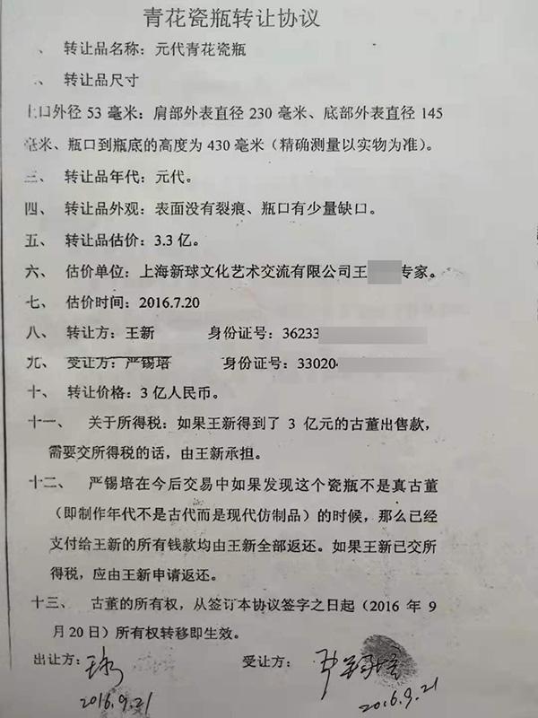 王新与严锡培签订的《青花瓷瓶转让协议》