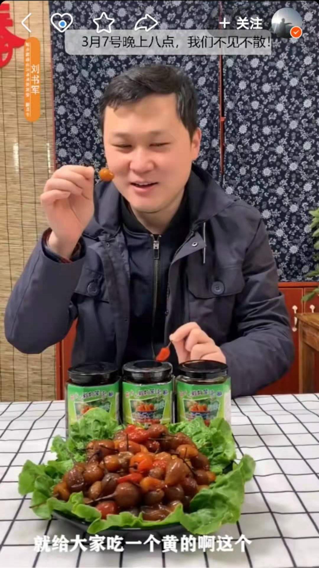 刘书军吃播推荐当地泡椒 快手截图