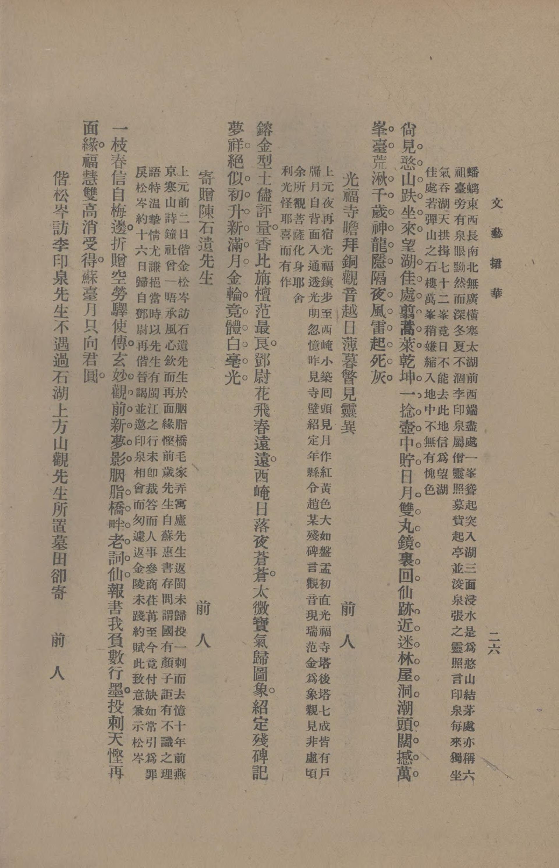 靳志《乙亥苏游诗草》,《文艺捃华》1935年第2卷第1期。
