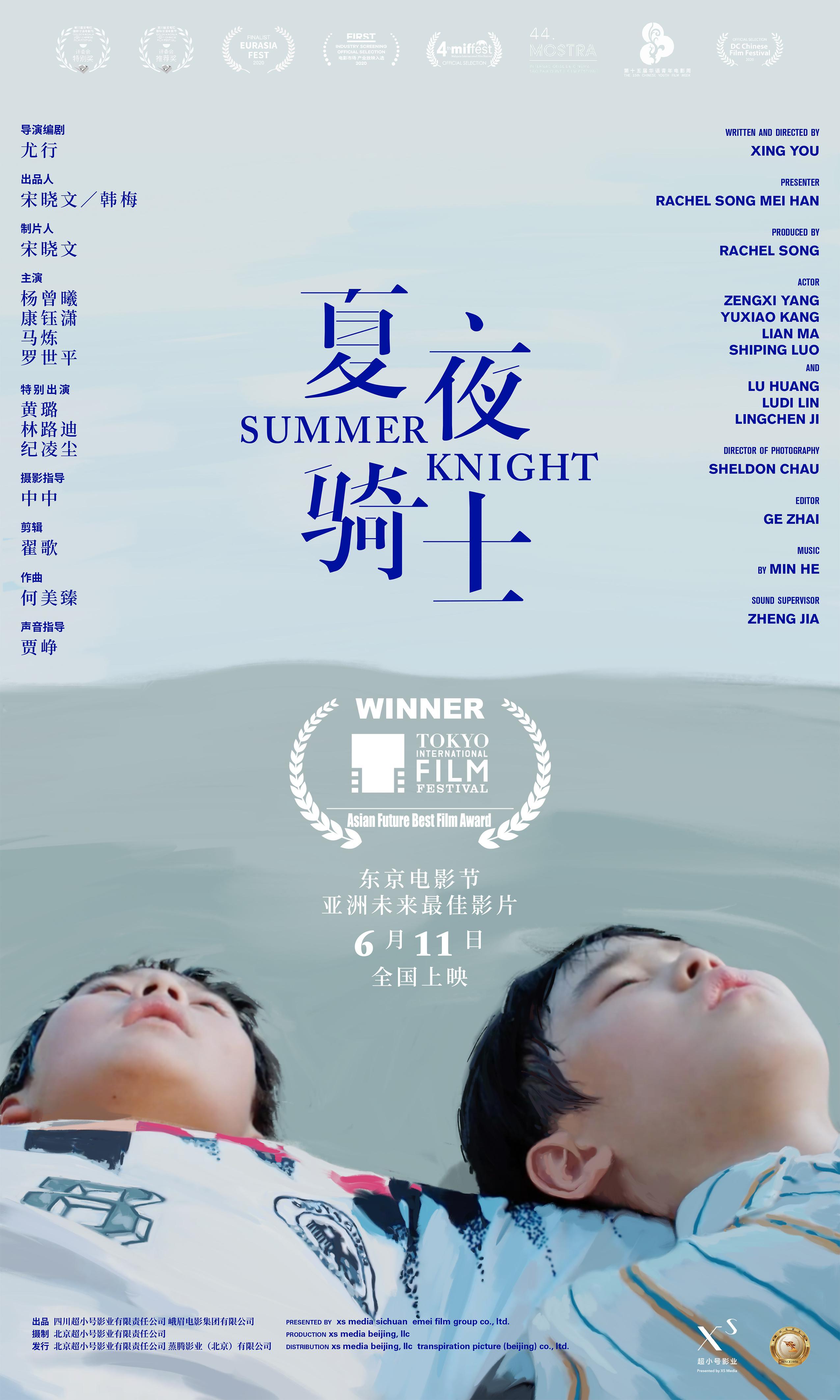 《夏夜骑士》海报