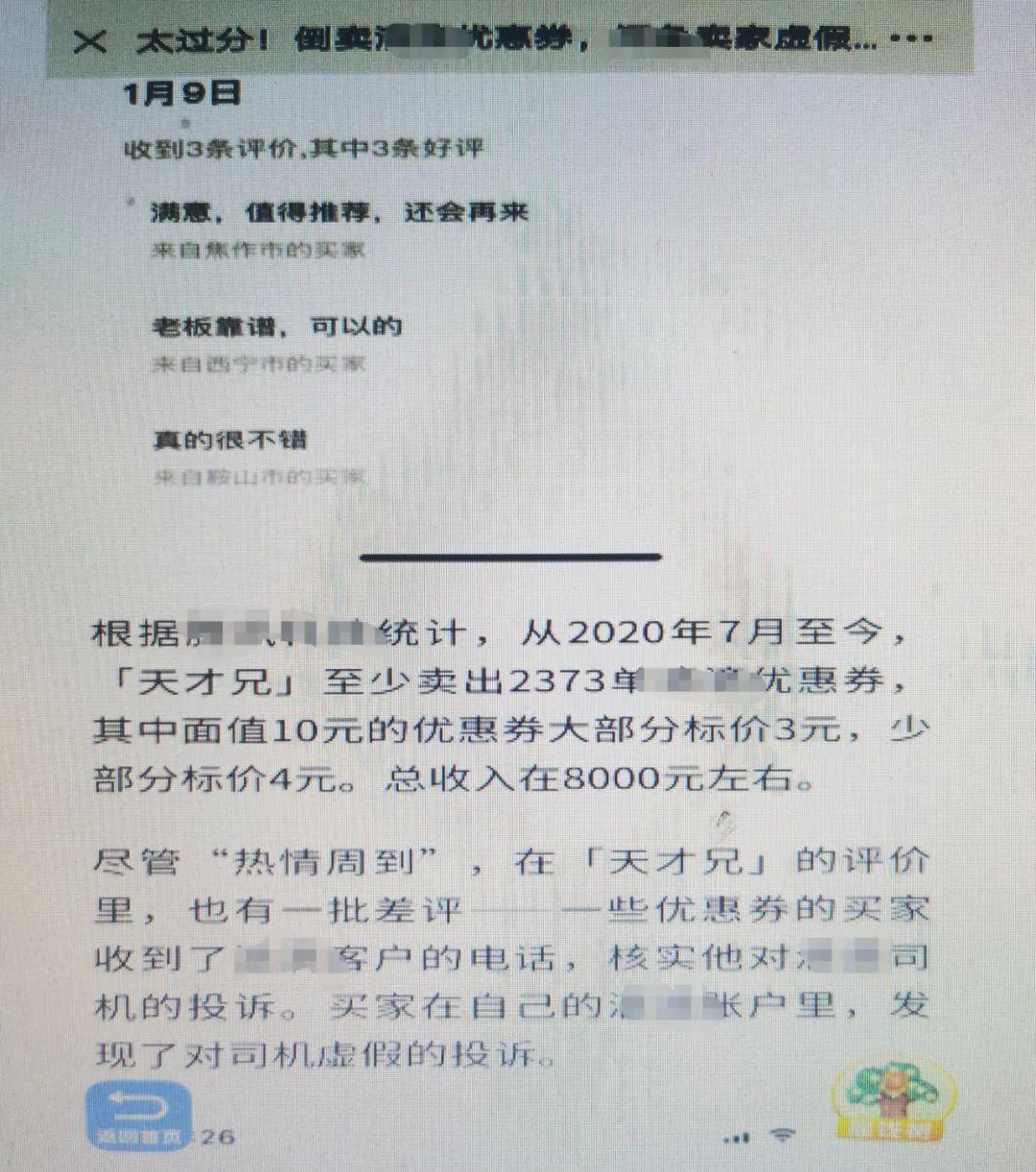 """""""台州公安""""微信公号 图"""