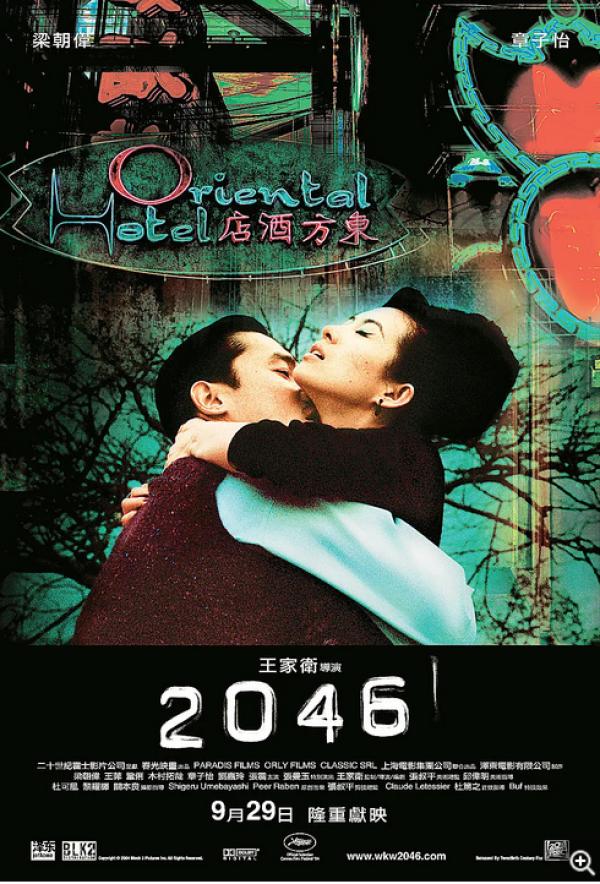 《2046》海报(中国香港)