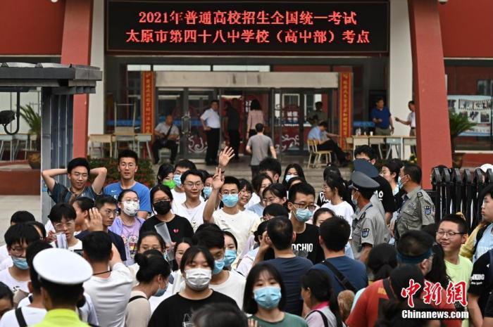 资料图:6月8日,山西省太原市的考生结束2021年高考。图为考生陆续走出一处考点。 中新社记者 韦亮 摄