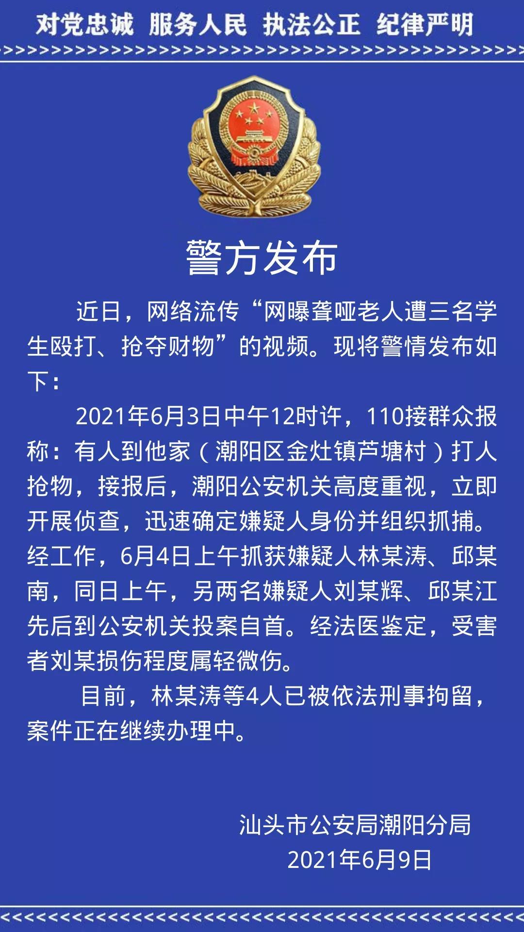 """汕头警方通报""""聋哑老人遭三学生入室殴打抢劫"""":已刑拘4人"""