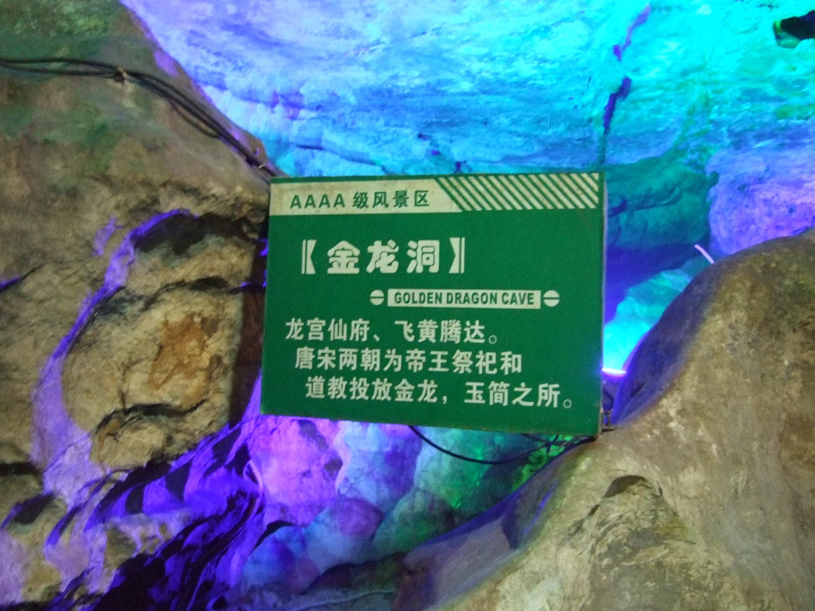 照片7 林屋洞之金龙洞