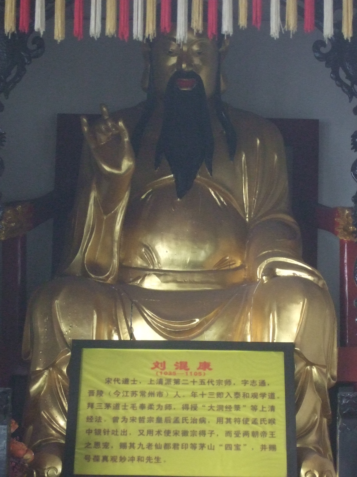 照片11 刘混康像