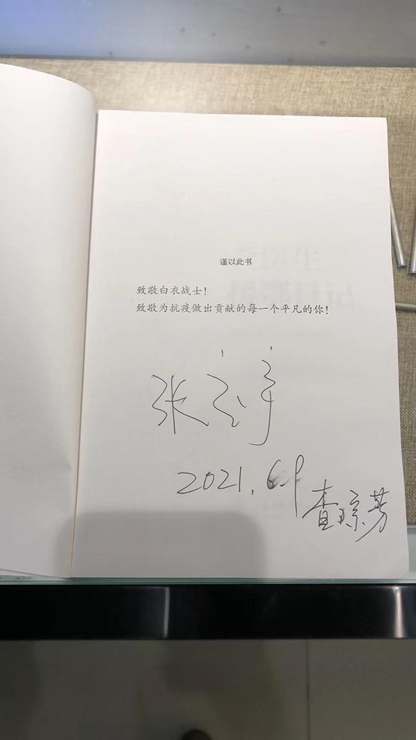 留有张定宇、查琼芳签名的《查医生援鄂日记》被留在仁济医院院史馆作纪念。