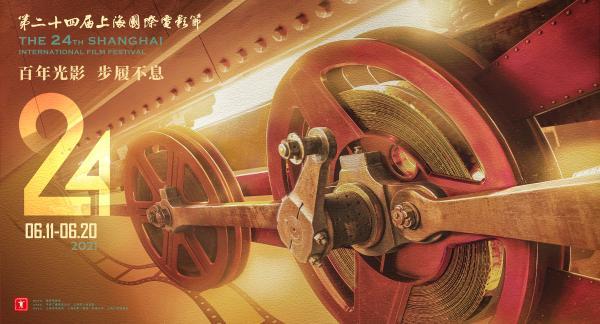 第二十四届上海国际电影节海报