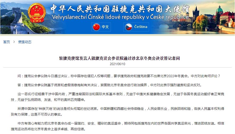 中国驻捷克大使馆网站截图