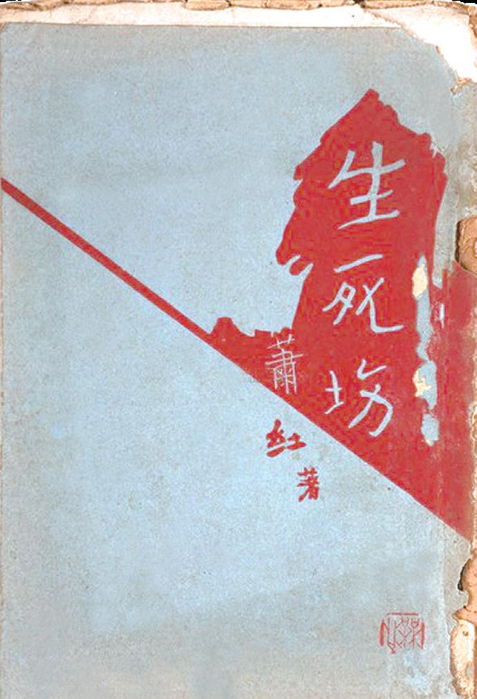 萧红亲手设计的《生死场》封面