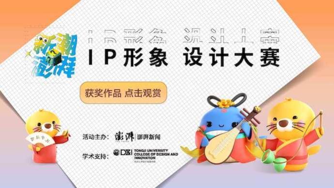 新潮澎湃|澎湃新闻IP设计大赛结果出炉!