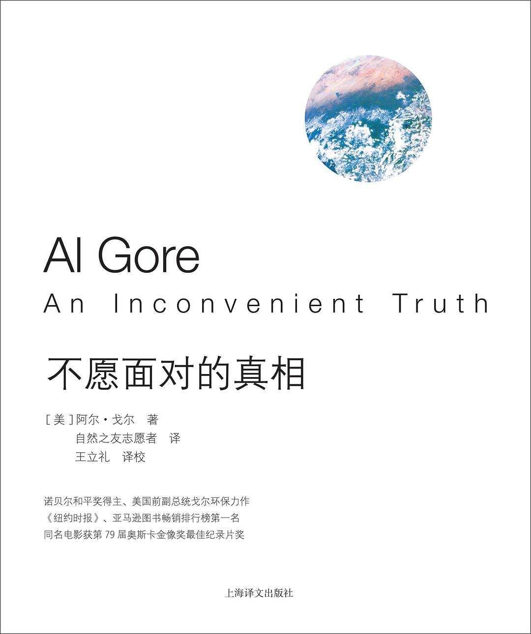 """《不愿面对的真相》是美国前副总统戈尔为全球变暖而写的书。他以时而风趣、时而严肃的态度,用最简单易懂的概念,让人了解""""全球变暖""""及其可能带来的毁灭性后果。戈尔提醒我们,全球变暖不再只是科学或是政治上的议题,而变成了一个道德议题。"""