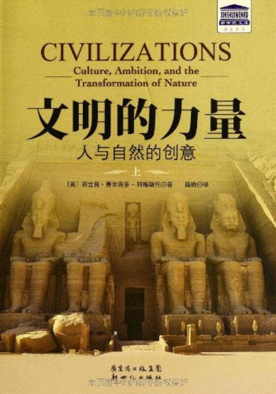 """文明是巨大建筑?法典? 运河?是""""野蛮""""的相对词?是一种"""