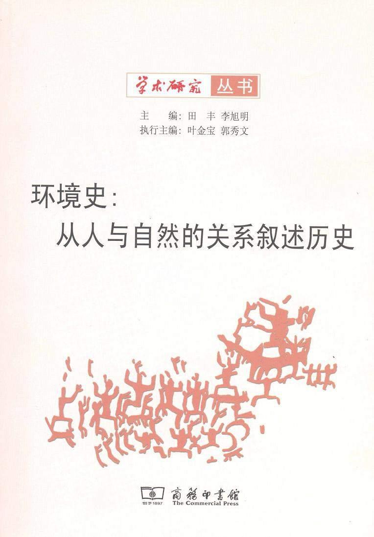 该书主要收录自《学术研究》近年来陆续刊发的环境史论文28篇,分为三个部分:环境史研究的理论与方法、环境史视野下的中华文明、环境史视野下的世界历史。