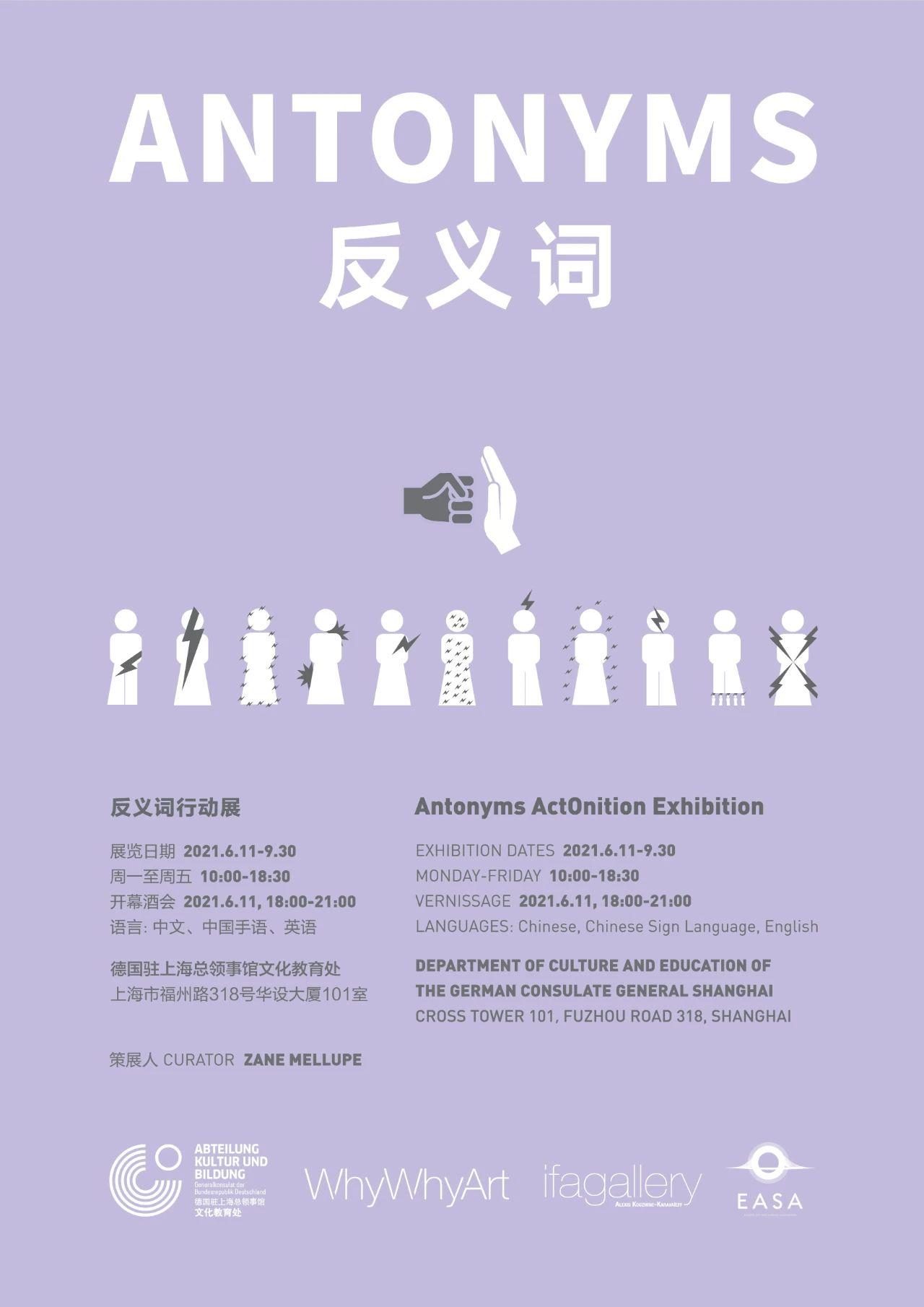 详情请关注德国驻上海总领事馆文化教育处微信公众号