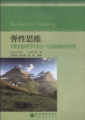 本书通过理论阐述、个案分析及知识窗等方式,系统论述了弹性思维的概念与内涵,阐释了如何理解弹性思维及如何运用弹性思维。