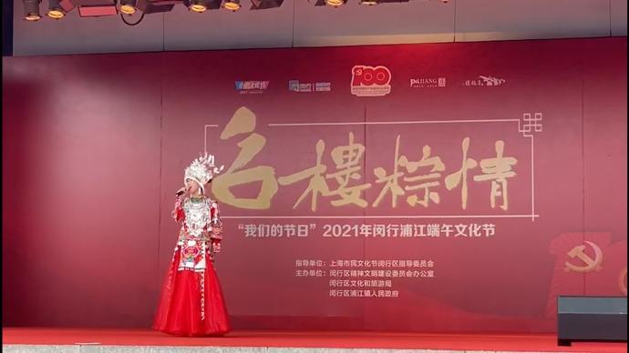 上海闵行浦江端午文化节演绎召楼粽情,三角粽、灯谜让人流连忘返
