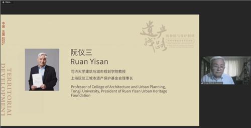 同济大学建筑与城市规划学院教授、上海阮仪三城市遗产保护基金会理事长阮仪三致辞