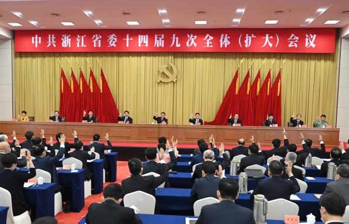 6月10日至11日,省委十四届九次全体(扩大)会议在杭州举行。