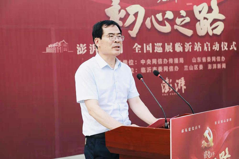 临沂市委宣传部副部长、网信办主任朱泽民 致辞
