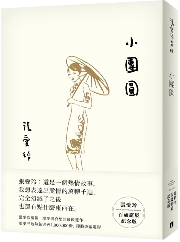 《小团圆》(张爱玲百岁诞辰纪念版),张爱玲著,皇冠文化出版有限公司,2020年5月出版,328页,360.00元新台币