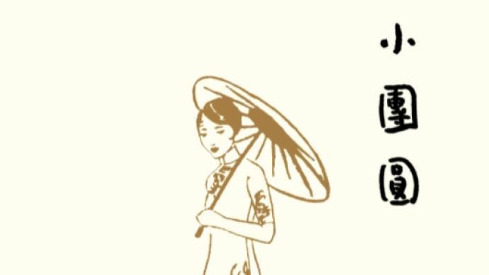陈建华|张爱玲《小团圆》与晚期风格