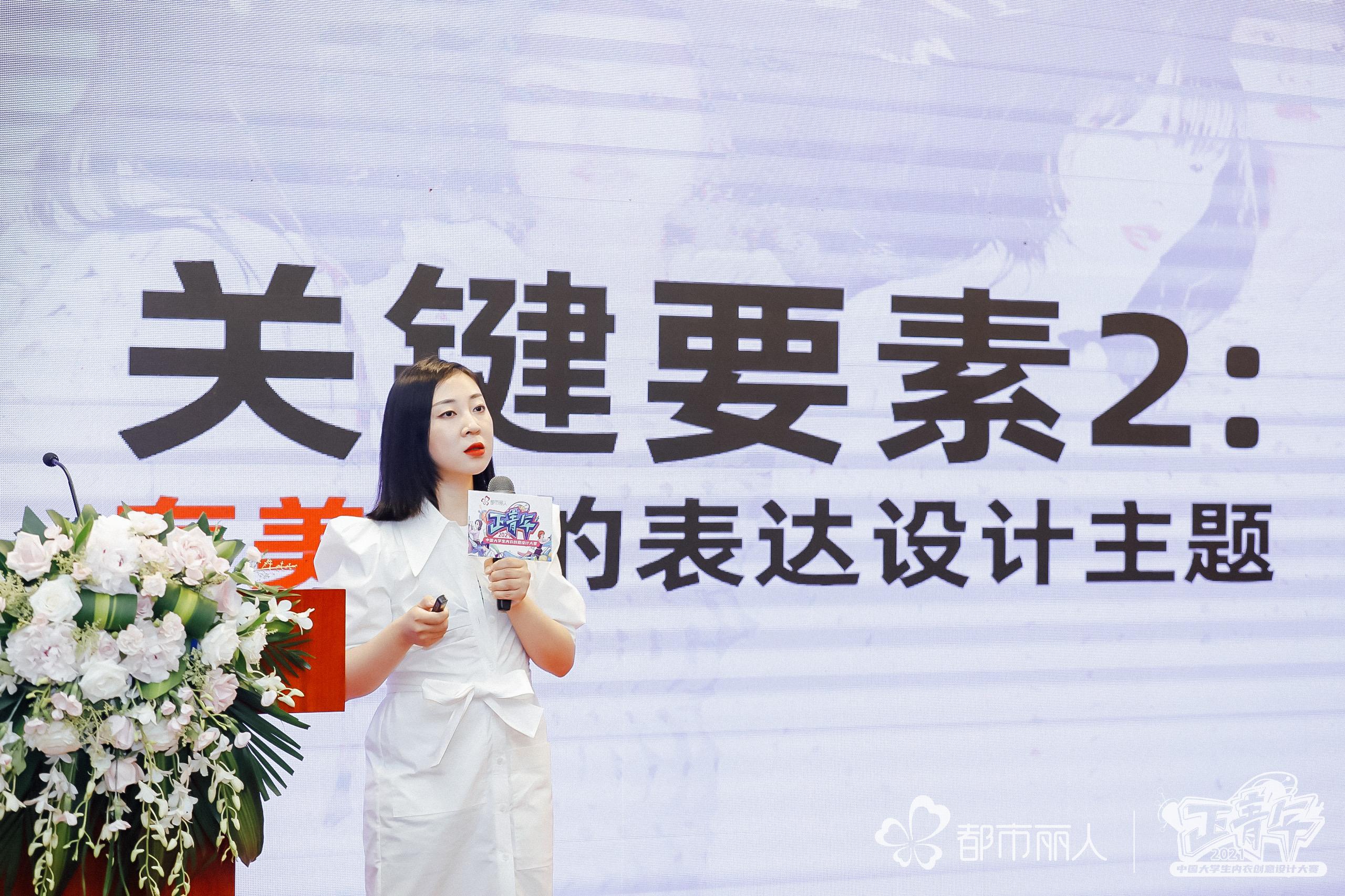 知名设计师刘彦君从设计心得、参赛心态等方面进行专题分享。