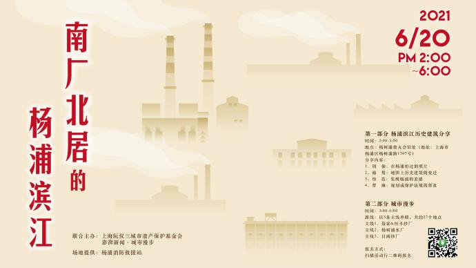 建筑遺產在社區|漫步和分享招募:南廠北居的楊浦濱江