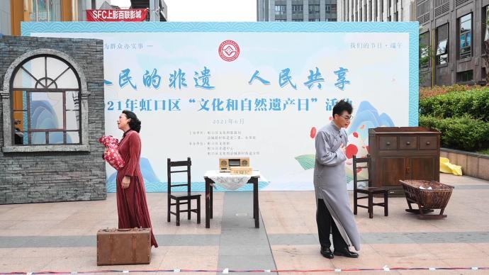 精彩纷呈!在上海虹口逛非遗市集、看浏阳花鼓戏