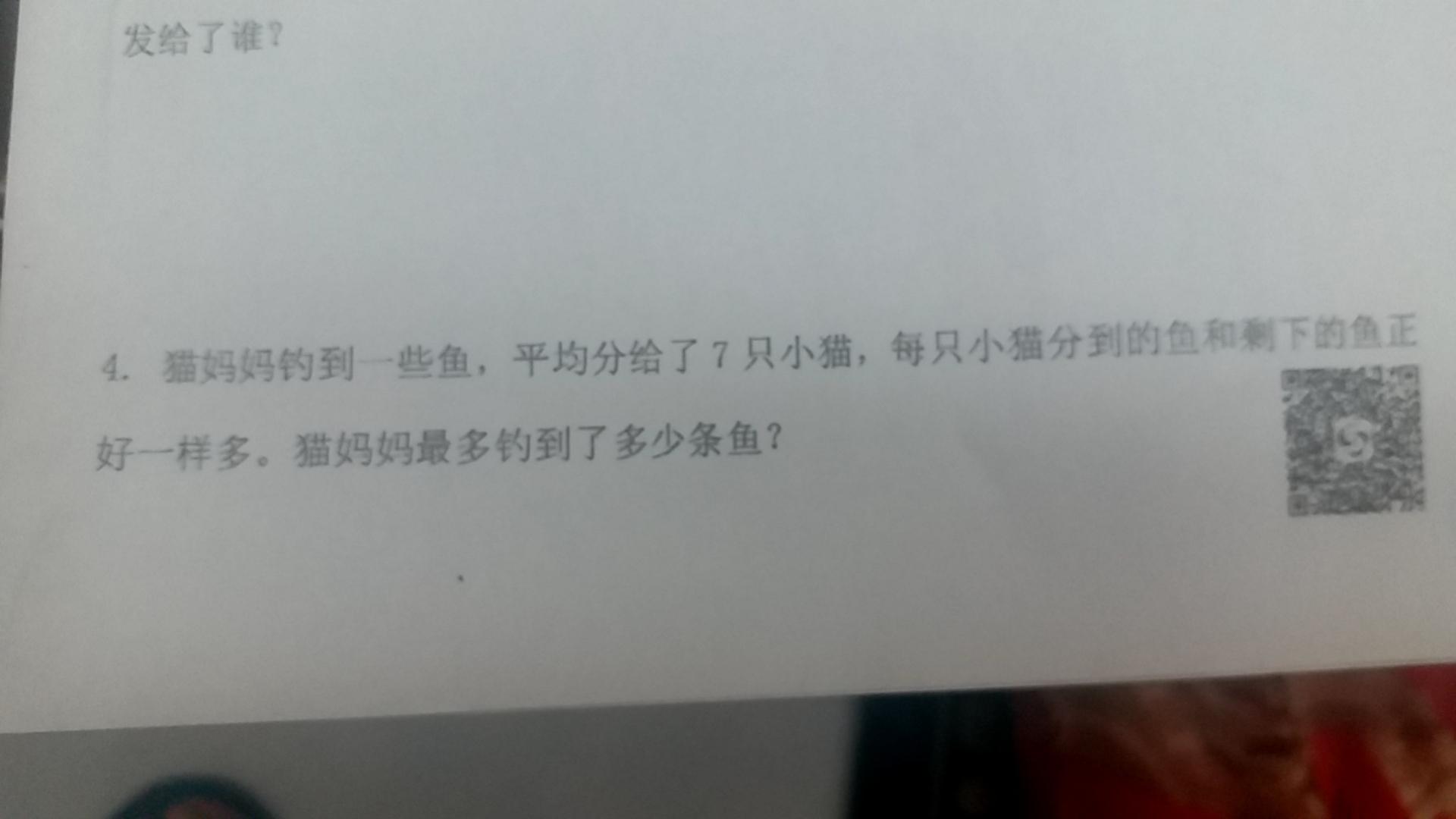 """网友求教小学二年级数学题""""猫妈妈钓鱼"""",武汉市教育局"""
