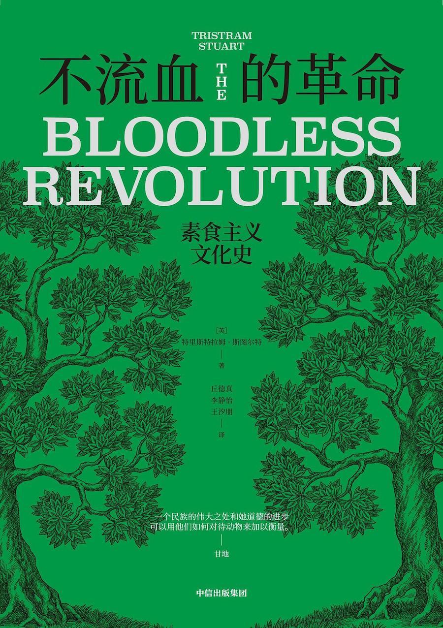 《不流血的革命:素食主义文化史》,[英]特里斯特拉姆·斯图尔特著,丘德真、李静怡、王汐朋译,中信出版集团2020年5月出版,496页,78.00元