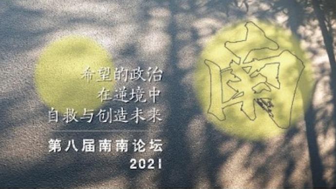 第八届南南论坛·希望的政治丨刘健芝:逆境中自救与创造未来
