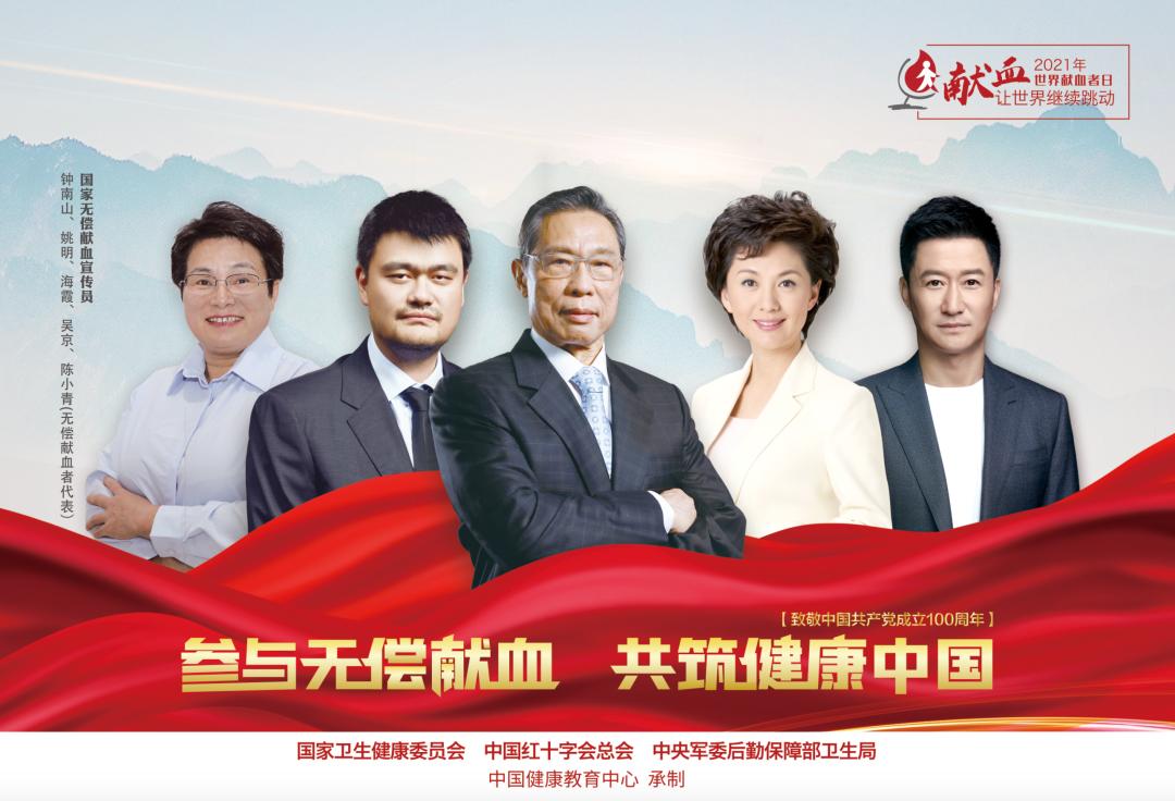 必晟娱乐平台注册:2021年世界献血者日全国主场活动在深圳举办