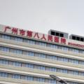 广州两名医护人员核酸检测阳性,目前医院内诊疗秩序如常