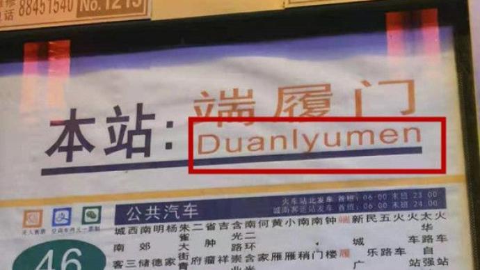 """网友反映端履门公交站""""lyu""""拼错了?西安公交集团:无误"""