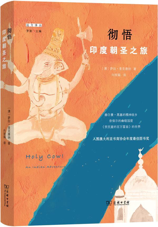 《彻悟:印度朝圣之旅》, [澳]萨拉·麦克唐纳,向丽娟译,商务印书馆2021年6月即将出版