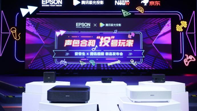 """爱普生联手腾讯视频•极光TV,""""年轻化""""成为投影业新重点"""