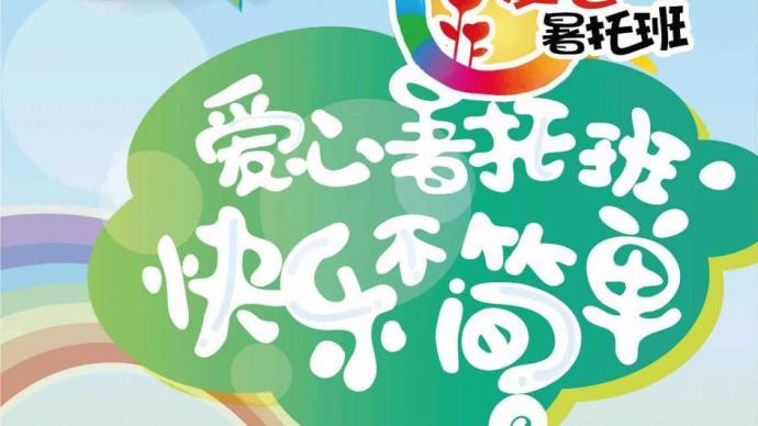 全市共计543个办班点,今年上海的爱心暑托班又要来啦!