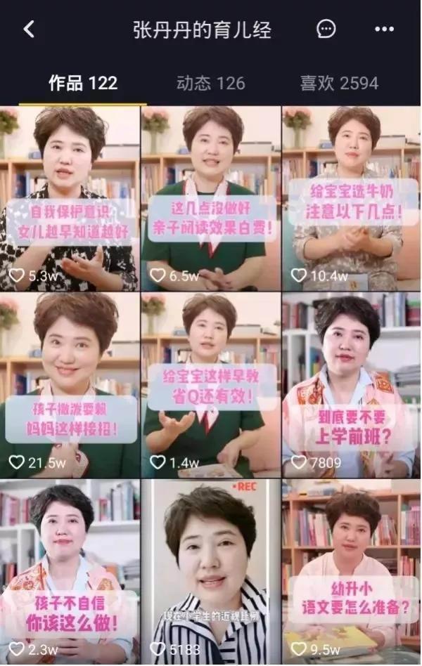 育儿大V张丹丹谏言童书业:不低价、多平装、避免同质化