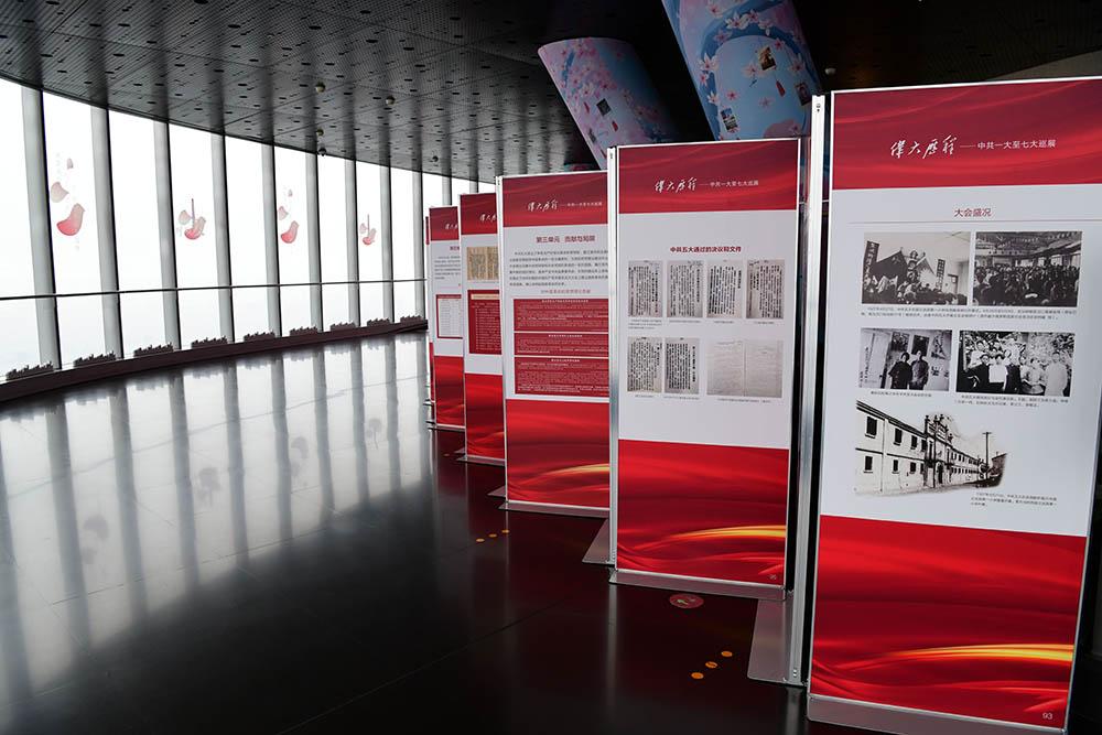"""""""伟大历程——中共一大至七大巡展""""在上海中心大厦揭幕。上海中心大厦供图"""