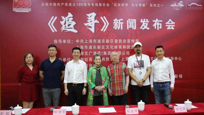 上海轻音乐团上演《追寻》主题音乐会,84岁朱逢博也会献歌
