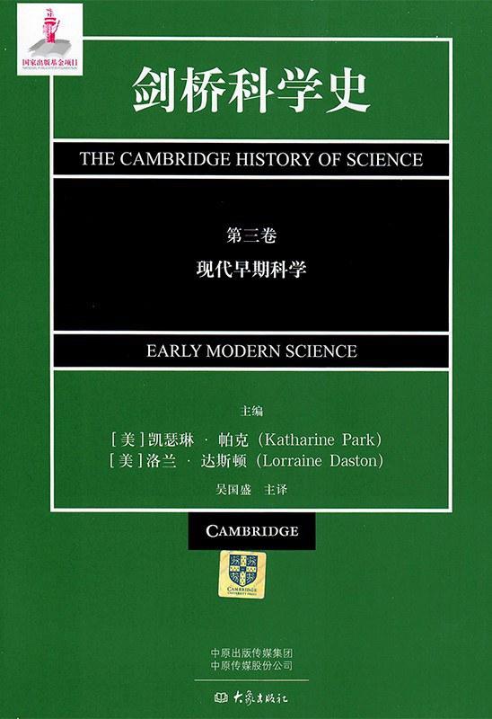 《剑桥科学史(第三卷): 现代早期科学》,凯瑟琳·帕克 / 洛兰·达斯顿著,吴国盛主译,大象出版社,2020年11月版,752页,480元