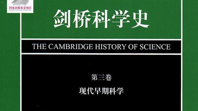 李公明|一周书记:没有科学与科学家……的现代早期科学史?
