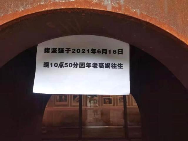 """2021年6月17日,建川博物馆工作人员在""""猪坚强之家""""粘贴""""年老衰竭往生""""信息告知游客。建川博物馆 图"""
