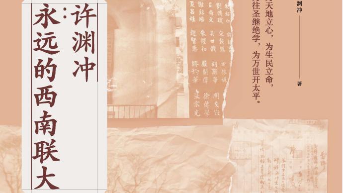 书摘 《许渊冲:永远的西南联大》:只喜欢一个人走自己的路