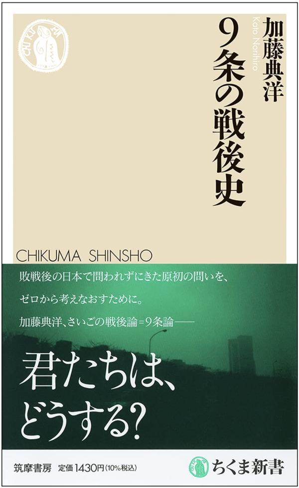 《九条的战后史》,[日]加藤典洋著,筑摩書房,2021年5月出版,555页,1,430円