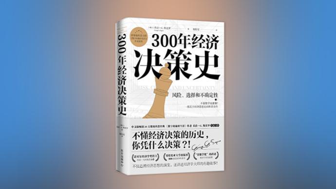 《300年经济决策史》:人们如何做决策,决策应如何被做出