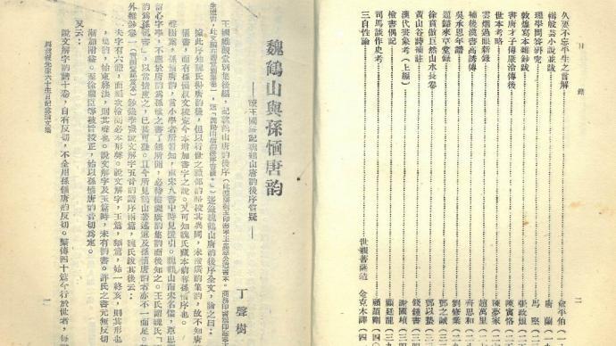 周启群︱《周叔弢先生六十生日纪念论文集》说略