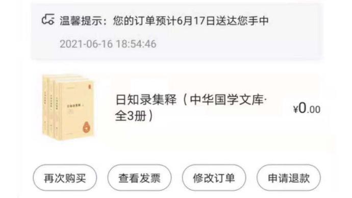 """数百元的书错标1元被""""薅羊毛""""?中华书局:京东自营店出错"""